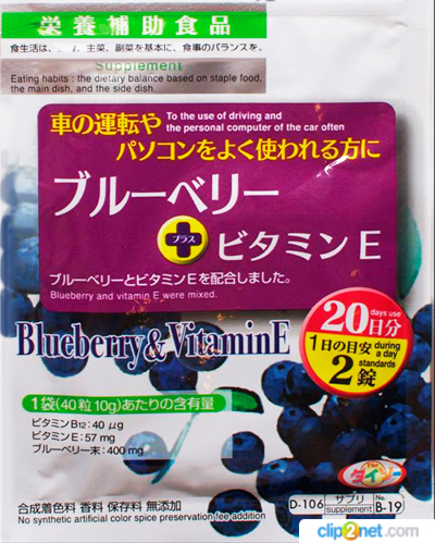 23. Blueberries and Vitamin E-экстракт черники и витамин Е